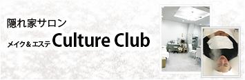 ���C�N���G�X�e culture club